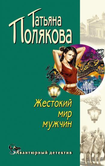Татьяна Полякова Жестокий мир мужчин