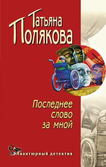 Скачать Последнее слово за мной бесплатно Татьяна Полякова