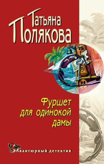 Скачать Фуршет для одинокой дамы бесплатно Татьяна Полякова