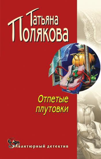 Скачать Отпетые плутовки бесплатно Татьяна Полякова