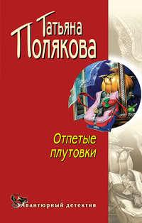 Полякова, Татьяна  - Отпетые плутовки