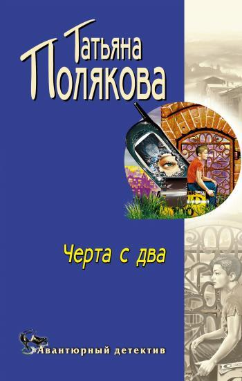 Электронная книга Черта с два!
