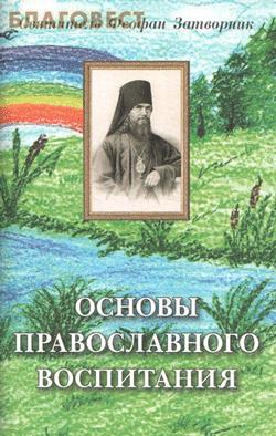 cвятитель Феофан Затворник Основы православного воспитания