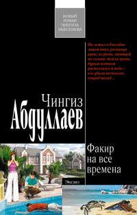 Абдуллаев, Чингиз  - Факир на все времена