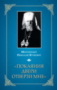 Ярушевич, Митрополит Николай  - «Покаяния двери отверзи мне...»