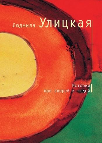 Людмила Улицкая Счастливый случай книги эксмо счастливый случай