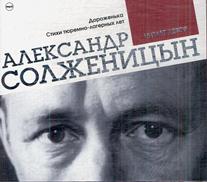Александр Солженицын Дороженька. Стихи тюремно-лагерных лет. Читает автор
