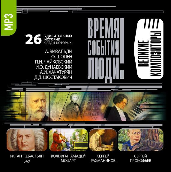 Сборник Великие композиторы власов александр иванович сонеты