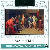 Марк Твен Моя автобиография. Сборник рассказов б к зайцев дневник писателя
