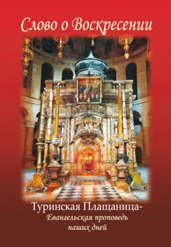 Слово о Воскресении. Туринская Плащаница Евангельская история наших дней изменяется быстро и настойчиво