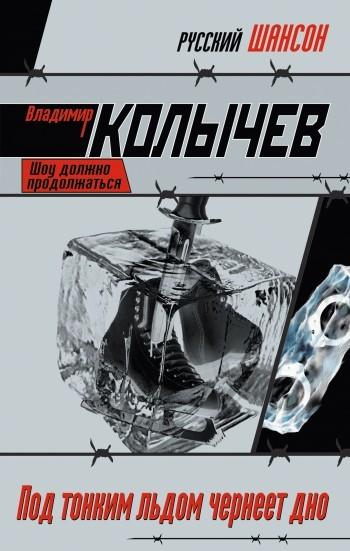 занимательное описание в книге Владимир Колычев
