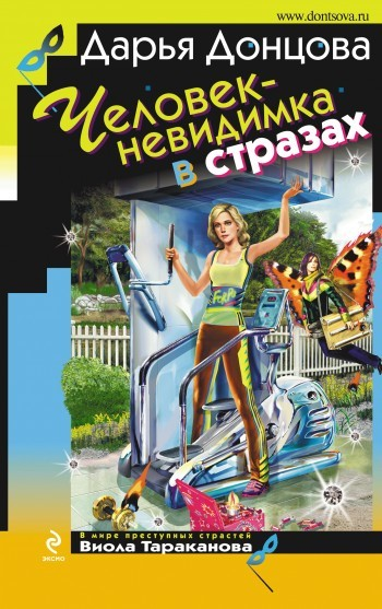 Обложка книги Человек-невидимка в стразах, автор Донцова, Дарья