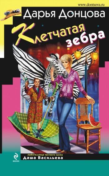 Обложка книги Клетчатая зебра, автор Донцова, Дарья