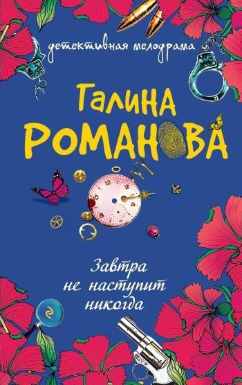 Галина Романова Завтра не наступит никогда когда наступит завтра 2018 08 15t19 00