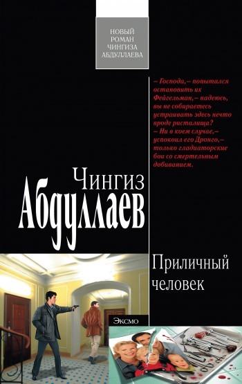 Чингиз Абдуллаев