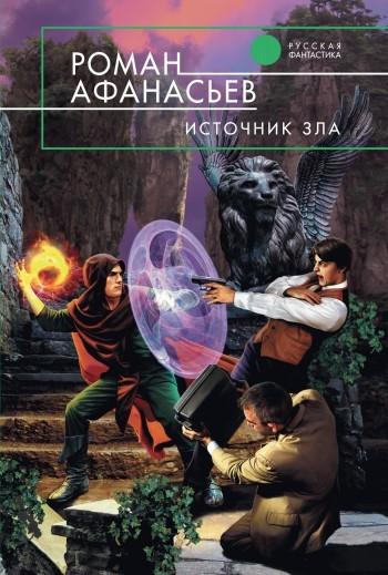 Скачать Источник Зла бесплатно Роман Афанасьев