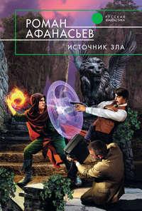 Афанасьев, Роман  - Источник Зла