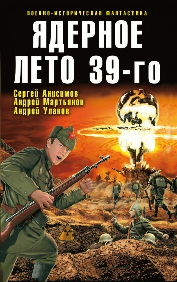 Скачать Ядерное лето 39-го сборник бесплатно Александр Тюрин