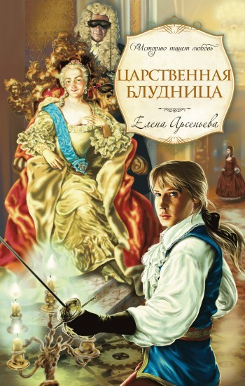 интригующее повествование в книге Елена Арсеньева