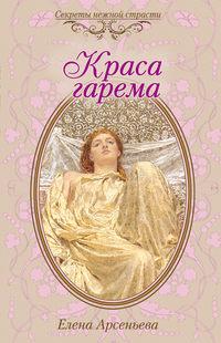 Арсеньева, Елена  - Краса гарема