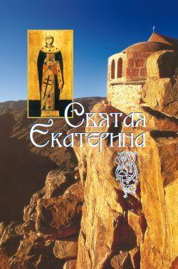 Обложка книги Святая великомученица Екатерина, автор Отсутствует