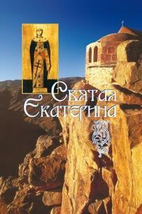 Отсутствует - Святая великомученица Екатерина