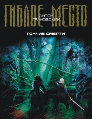 Обложка книги Гончие смерти, автор Грановский, Антон