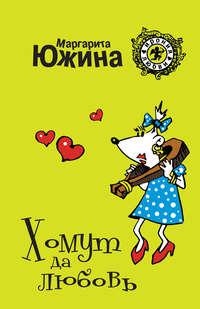 Южина, Маргарита  - Хомут да любовь