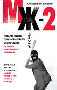 Колышевский, Алексей  - МЖ-2. Роман о чиновничьем беспределе