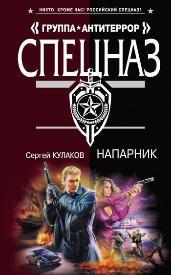 Скачать Сергей Кулаков бесплатно Напарник