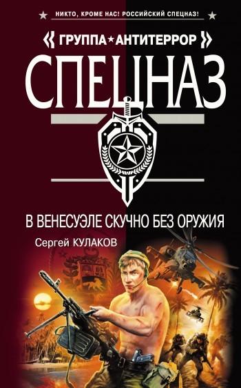 занимательное описание в книге Сергей Кулаков