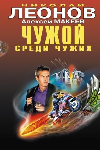 Николай Леонов, Алексей Макеев - Чужой среди чужих