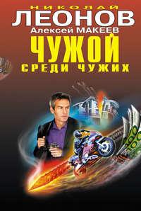 Леонов, Николай  - Чужой среди чужих