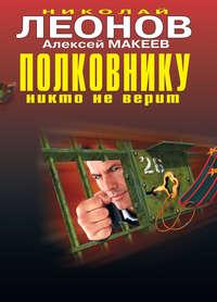 Леонов, Николай  - Одержимый