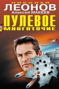 Леонов, Николай  - Пулевое многоточие