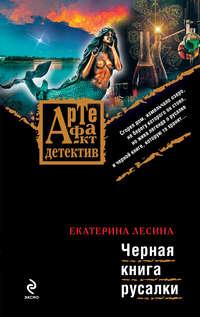 Лесина, Екатерина  - Черная книга русалки