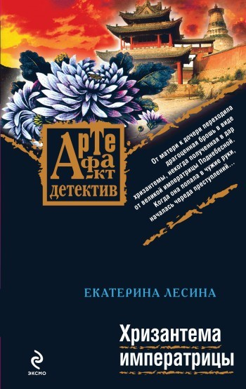 Хризантема императрицы развивается романтически и возвышенно