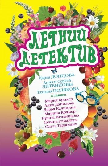 Дарья Донцова Фальшивые зубы тигра дарья донцова кулинарная книга лентяйки 3 праздник по жизни