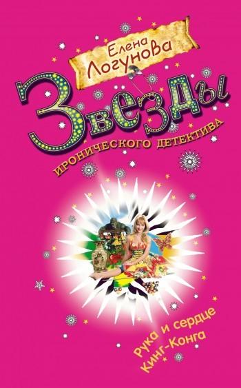 Обложка книги Рука и сердце Кинг-Конга, автор Логунова, Елена