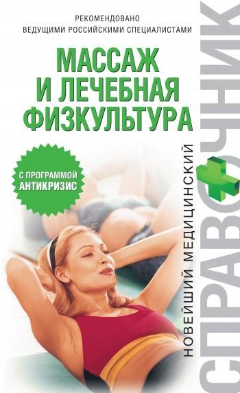 Скачать Массаж и лечебная физкультура бесплатно Ирина Николаевна Макарова