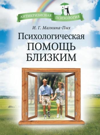 Ирина Малкина-Пых Психологическая помощь близким