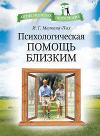 Малкина-Пых, Ирина  - Психологическая помощь близким