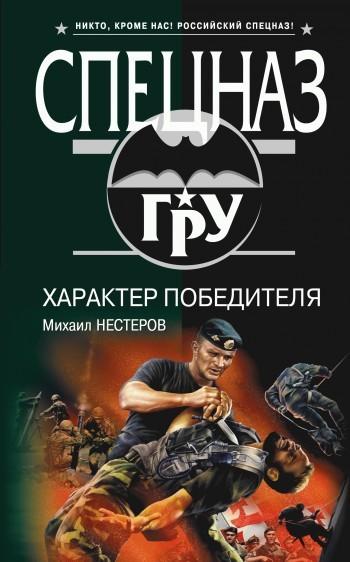 Михаил Нестеров Характер победителя михаил нестеров