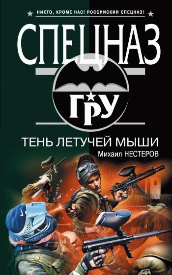 Михаил Нестеров Тень летучей мыши злейший друг