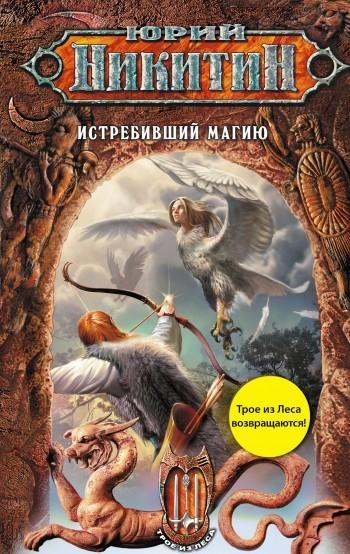 Юрий Никитин Истребивший магию