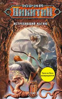 Никитин, Юрий  - Истребивший магию