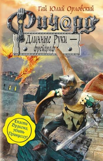 Обложка книги ричард длинные руки-майордом