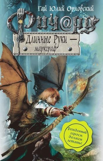 Гай Орловский - Ричард Длинные Руки – маркграф