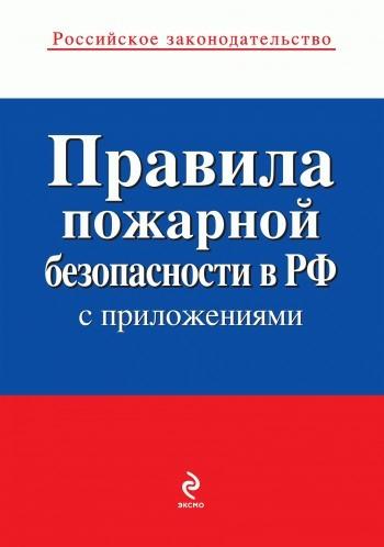 Коллектив авторов Правила пожарной безопасности в РФ (с приложениями) правила безопасности дома плакат