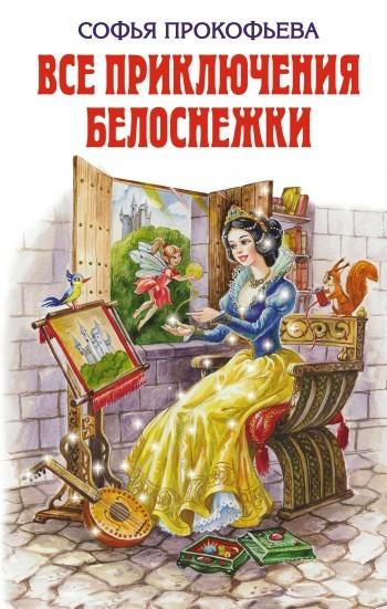 Софья Прокофьева - Все приключения Белоснежки (сборник)
